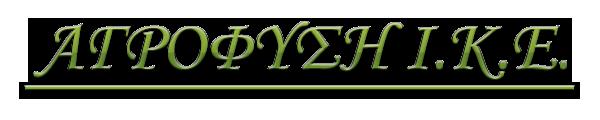 Agrofysi-ike.gr